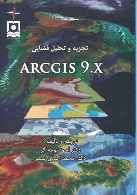 تجزيه و تحليل فضايي ARC GIS 9X