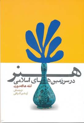 هنر در سرزمین های اسلامی
