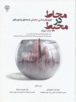 محاط در محیط - کاربرد روان شناسی محیطی در معماری و شهر سازی