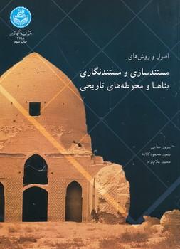 اصول و روش هاي مستندسازي و مستندنگاري بناها و محوطه هاي تاريخي