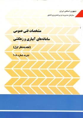 مشخصات فنی عمومی سامانه های آبیاری و زهکشی  108