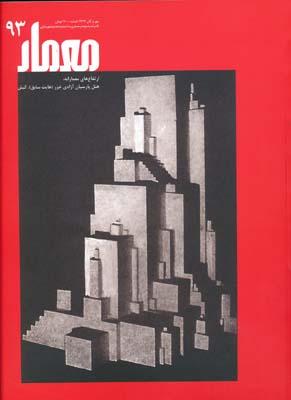 مجله معمار 93( ارتفاع هاي معمارانه )