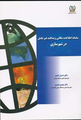 سامانه اطلاعات مكاني و پدافند غيرعامل در شهرسازي