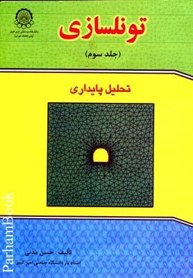 تونلسازي ج3 ( تحليل پايداري )