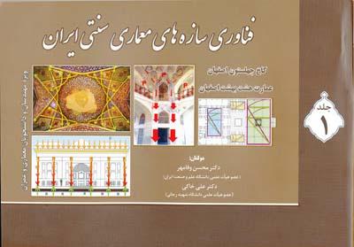 فناوری سازه های معماری سنتی ایران ج 1