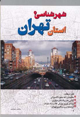 شهر شناسي استان تهران
