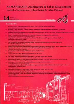 مجله آرمانشهر 14