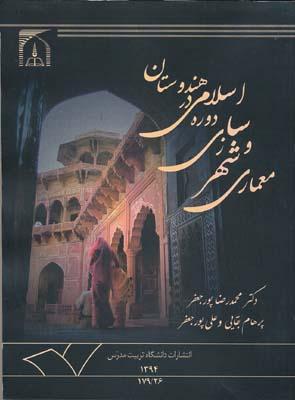 معماري و شهرسازي دوره اسلامي در هندوستان