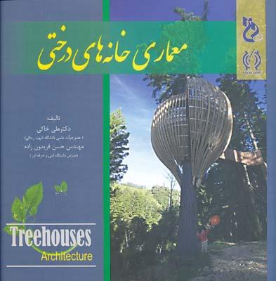 معماری خانه های درختی
