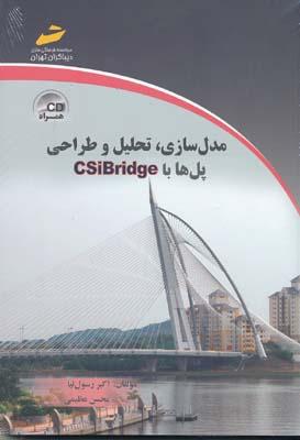 مدل سازي تحليل و طراحي پل ها با csibridge