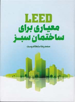 LEED معياري براي ساختمان سبز