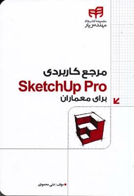 مرجع كاربردي sketchup pro براي معماران