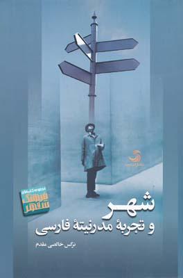 شهر و تجربه مدرنيته فارسي