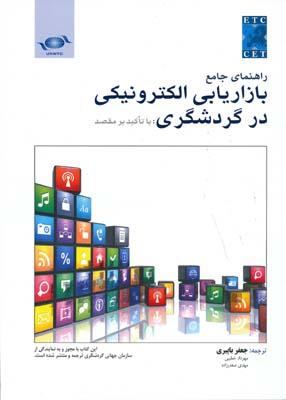 راهنماي جامع بازاريابي الكترونيكي در گردشگري