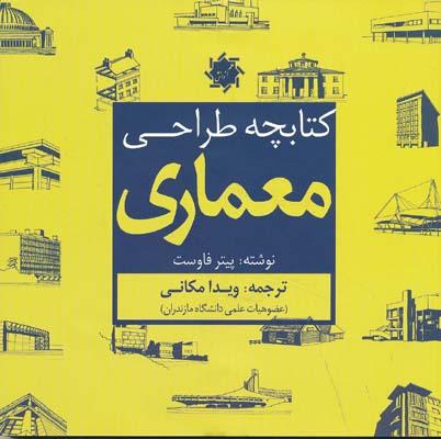 كتابچه طراحي معماري