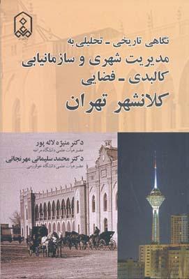 نگاهی تاریخی تحلیلی به مدیریت شهری و سازمانیابی کالبدی فضایی کلانشهر تهران