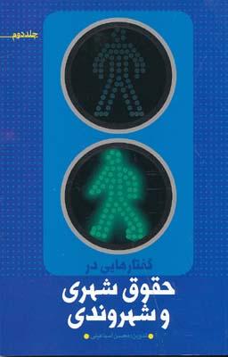 گفتارهايي در حقوق شهري و شهروندي جلد دوم
