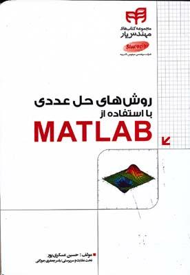 روش هاي حل عددي با استفاده ازmatlab