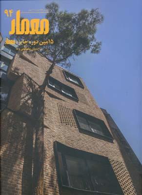 مجله معمار 94