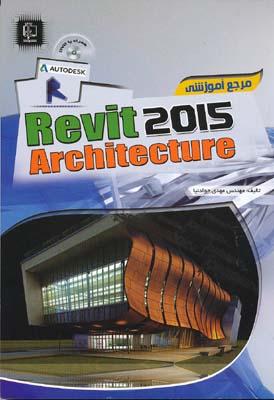 مرجع آموزشي revit architecture 2015