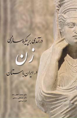 درآمدی بر پیکره سازی زن در ایران باستان