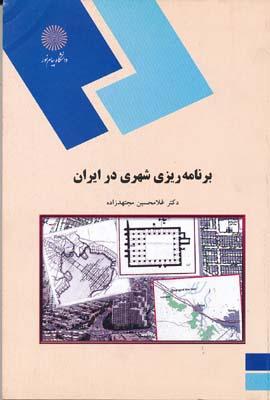 برنامه ريزي شهري در ايران