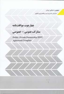 چهارچوب موافقت نامه مشاركت عمومي خصوصي ، ppp