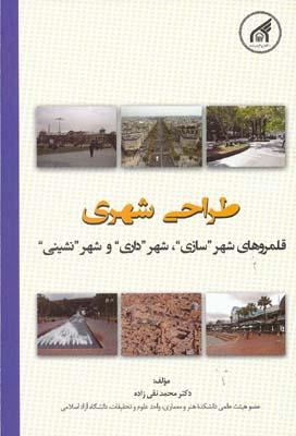طراحي شهري قلمروهاي شهر شهرداري و شهر نشيني
