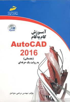 آموزش گام به گام autocad 2016 مقدماتي با cd
