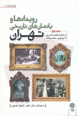 رويدادها و يادمان هاي تاريخي تهران جلد 2
