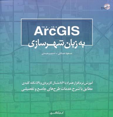 arc gis به زبان شهرسازي