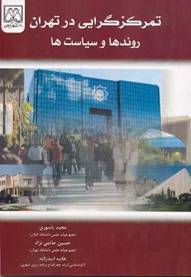 تمركز گرايي در تهران روندها و سياست ها