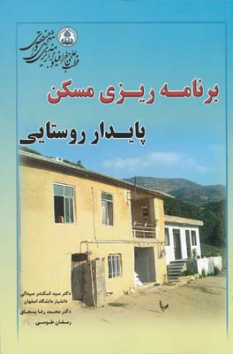 برنامه ريزي مسكن پايدار روستايي