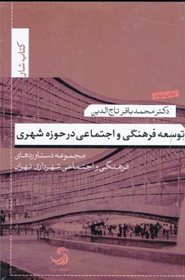 توسعه فرهنگي و اجتماعي در حوزه شهري