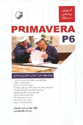 آموزش بر اساس پروژه primavera p6