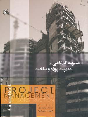 مديريت كارگاهي در مديريت پروژه و ساخت