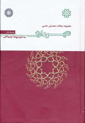 مجموعه مقالات همايش علمي شهرداري  به منزله ..5جلدي
