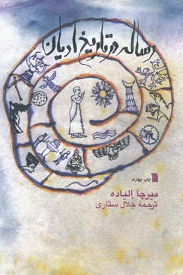 رساله در تاريخ اديان
