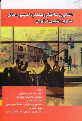 آشنايي با ساختار و عملكرد كميسيون هاي مديريت شهري در ايران