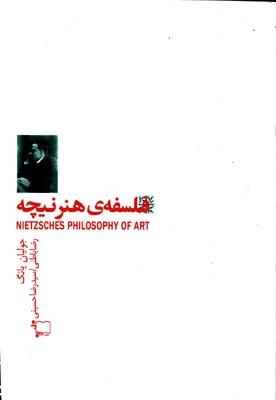 فلسفه ي هنر نيچه