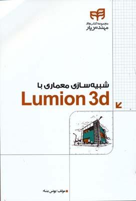 شبيه سازي معماري با lumion 3d