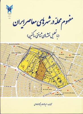 مفهوم محله در شهرهاي معاصر ايران