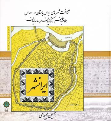 ايرانشهر - شناخت شهرهاي ايران باستان در دوران هخامنشيان اشكانيان ساسانيان
