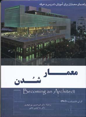 معمار شدن