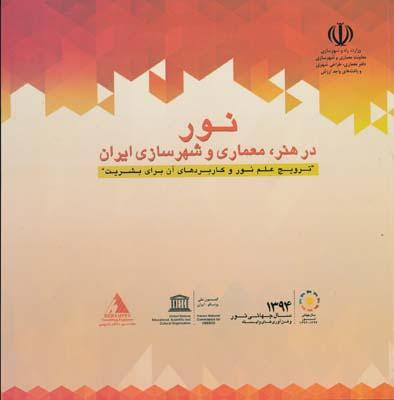 نور در هنر معماري و شهرسازي ايران