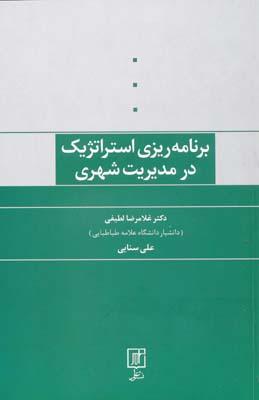 برنامه ريزي استراتژيك در مديريت شهري