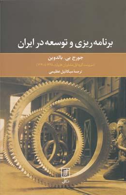 برنامه ريزي و توسعه در ايران