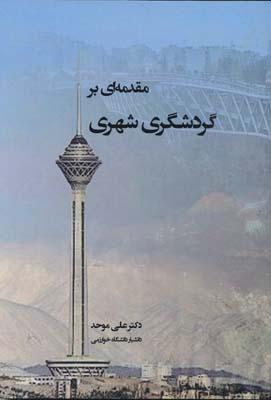 مقدمه اي بر گردشگري شهري  - موحد