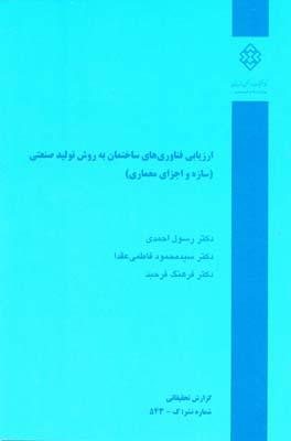 نشریه 543 ارزیابی فناوری های ساختمان به روش تولید صنعتی