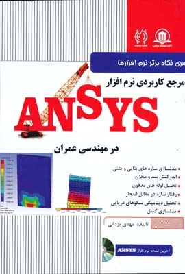 مرجع کاربردی نرم افزار ansys در مهندسی عمران با cd